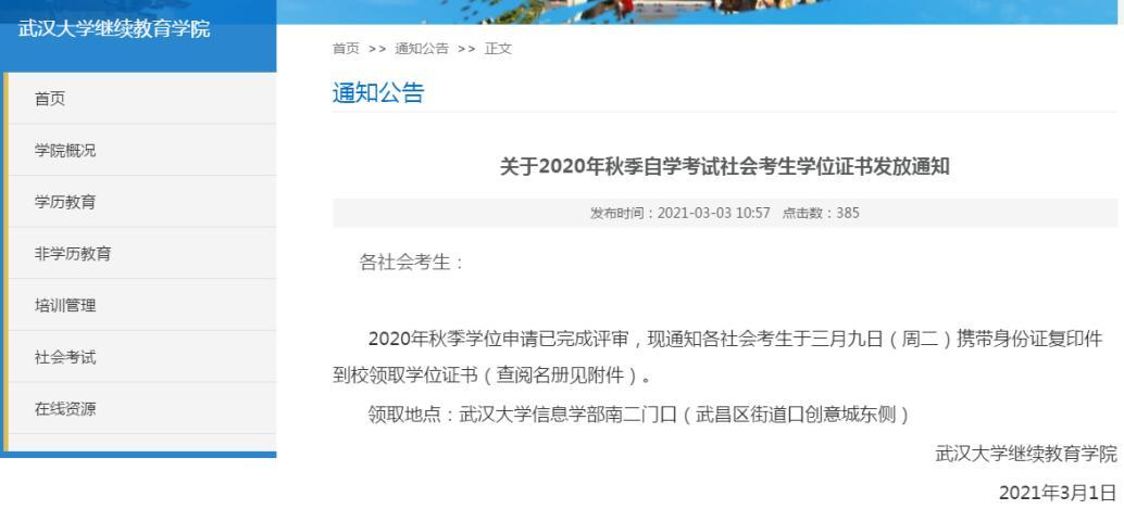 武汉大学发放2020年秋季自考社会考生学位证书通知