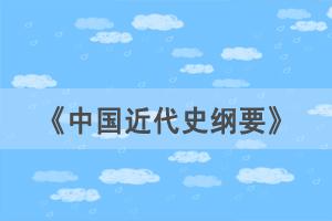 2021年4月湖北自考《中国近代史纲要》选择题练习(9)
