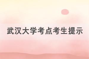 2021年湖北学位外语考试武汉大学考点考生出行提示