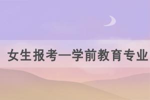 湖北自考推荐女生报考专业——学前教育专业