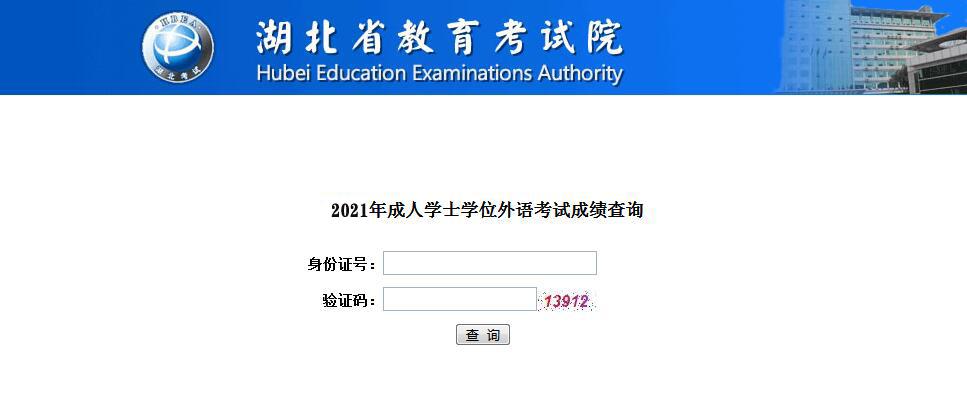 2021湖北自考成人学位外语考试成绩查询入口