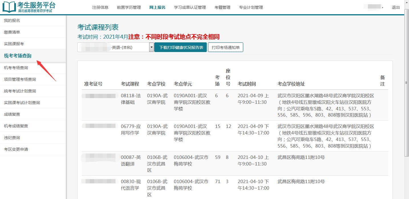 2021年4月武汉理工大学自考考场查询入口图2
