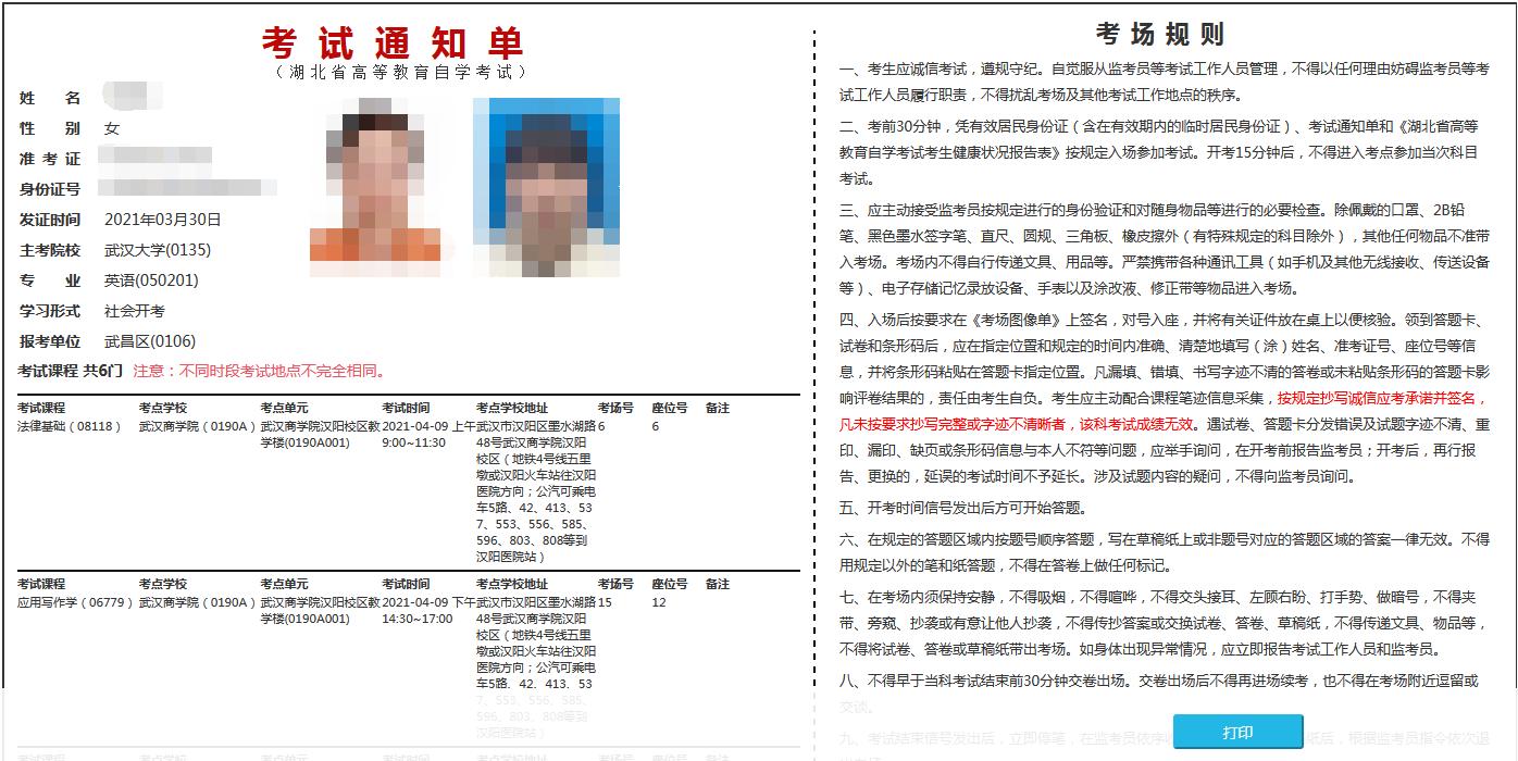 2021年4月武汉大学自考考场查询入口开通图3