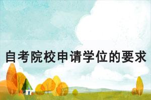 湖北自考院校申请学位对外语的要求有哪些?