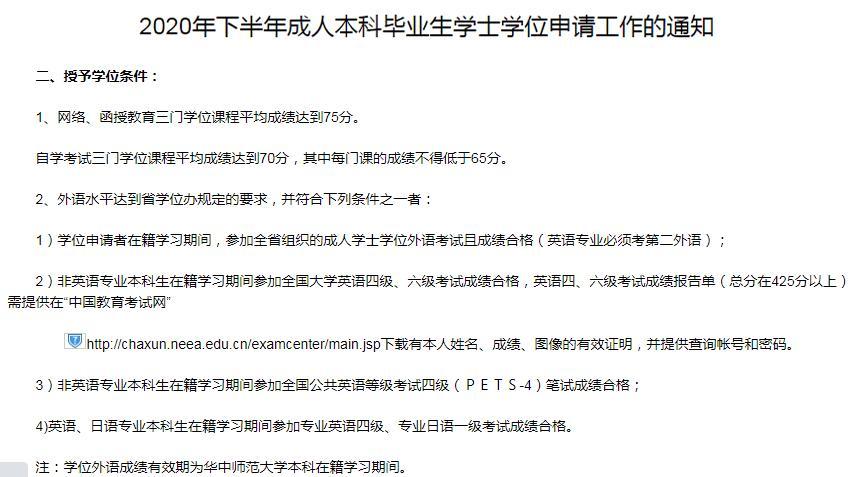 华中师范大学自考申请学位对外语的要求