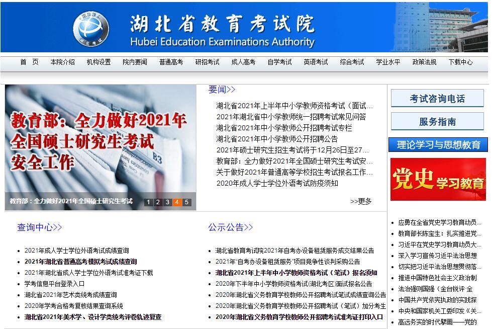 湖北省考试院网