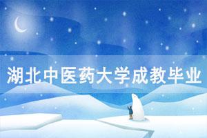 2021年武汉工程大学自考全日制助学班招生简章(专本连读)