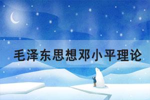 2021年10月湖北自考毛泽东思想邓小平理论章节重点一