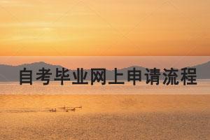 2021年上半年湖北省自考毕业网上申请流程