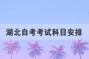 2021年10月湖北自考专升本汉语言文学专业考试时间表(面向社会)