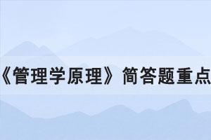 2021年10月湖北自考《管理学原理》简答题重点五