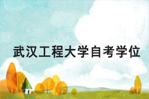 2021年上半年武汉工程大学自考学士学位申报通知
