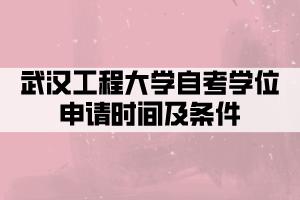 武汉工程大学自考学位申请时间及条件