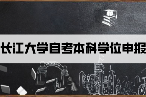 长江大学自考本科学位申报