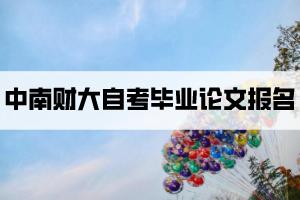 中南财大自考毕业论文报名