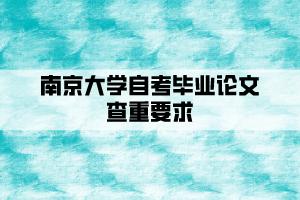 南京大学自考毕业论文查重要求是什么?