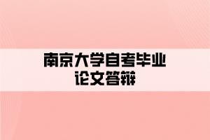 南京大学自考毕业论文答辩