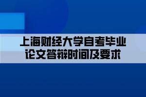 上海财经大学自考毕业论文答辩时间及要求