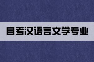 自考汉语言文学专业真的好考吗