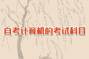 武汉自考计算机的考试科目有哪些?