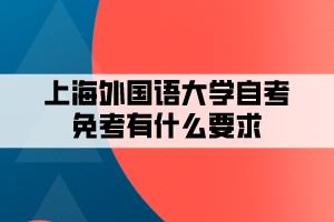 上海外国语大学自考免考有什么要求