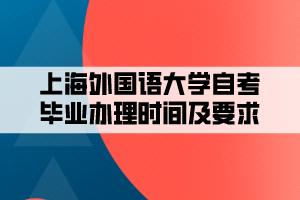 上海外国语大学自考毕业办理时间及要求