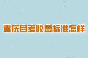 重庆自考收费标准是怎样
