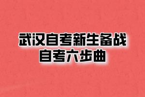 武汉自考新生备战自考六步曲