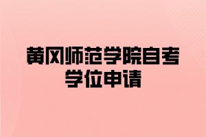 黄冈师范学院自考学位申请