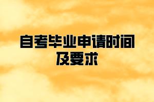 黄冈师范学院自考毕业申请时间及要求