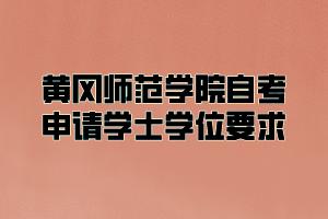 黄冈师范学院自考申请学士学位要求
