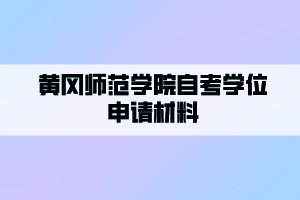 黄冈师范学院自考学位申请材料