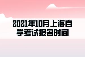 2021年10月上海自学考试报名时间
