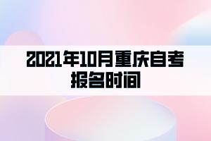 2021年10月重庆自考报名时间