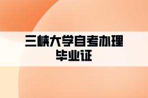 三峡大学自学考试办理毕业证