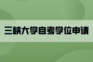 三峡大学自考学位申请