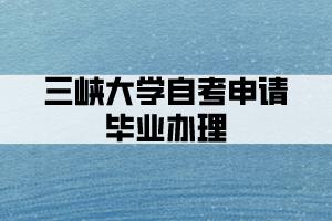 三峡大学自考申请毕业办理