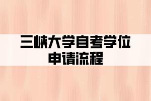 三峡大学自考学位申请流程