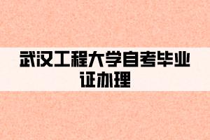 武汉工程大学自考毕业证办理