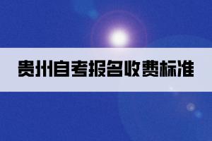 贵州自考报名收费标准