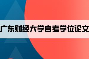 广东财经大学自考学士学位论文