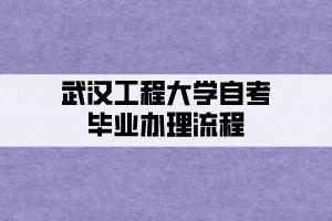 武汉工程大学自考毕业办理流程