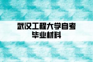 武汉工程大学自考毕业材料