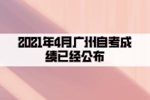 2021年4月广州自考成绩已经公布