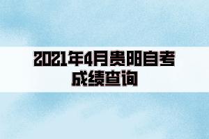 2021年4月贵阳自考成绩