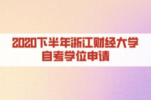 2020下半年浙江财经大学自考学位申请