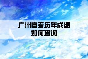 广州自考历年成绩如何查询