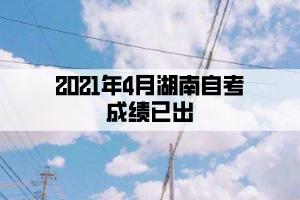 2021年4月湖南自考成绩已出