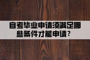 自考毕业申请须满足哪些条件才能申请?