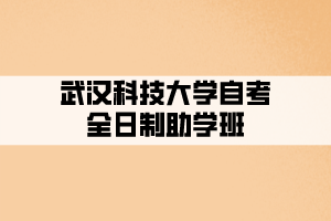 2021年武汉科技大学自考全日制助学班招生简章(专本连读)